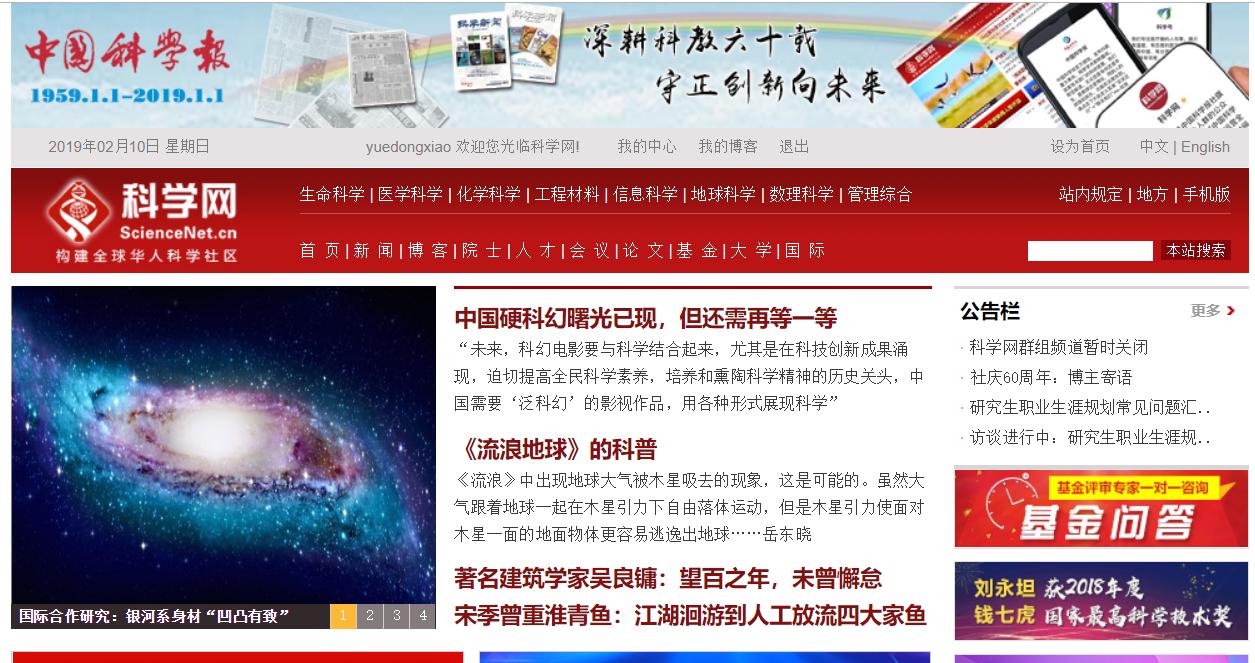 科学网.png